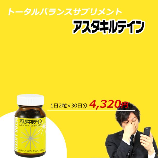 目のサプリメント アスタキルテイン